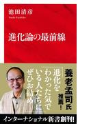 進化論の最前線(インターナショナル新書)(集英社インターナショナル)