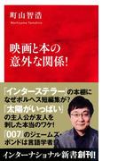 映画と本の意外な関係!(インターナショナル新書)(集英社インターナショナル)