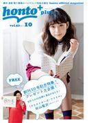 [無料]honto+(ホントプラス)vol.50 2017年10月号
