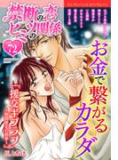 禁断の恋 ヒミツの関係 vol.72(秋水社/MAHK)
