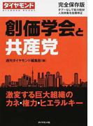 創価学会と共産党 激変する巨大組織のカネ・権力・ヒエラルキー 完全保存版 (DIAMOND BOOKS)