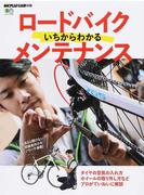 ロードバイクいちからわかるメンテナンス 基本から日常のメンテナンス、輪行まで網羅