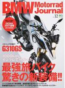 BMWモトラッドジャーナル vol.12 最強旅バイク驚きの新装備!!/G310GS徹底インプレ
