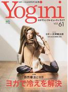 Yogini ヨガでシンプル・ビューティ・ライフ vol.61 特集自然療法とヨガ ヨガで冷えを解決