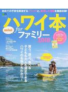 ハワイ本forファミリー mini 2018