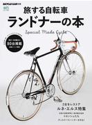 旅する自転車ランドナーの本 スペシャルメイド自転車80台掲載