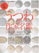 うつわ作家名鑑 保存版人気ギャラリーと目利きが選ぶうつわ400点収録!