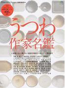 うつわ作家名鑑 保存版人気ギャラリーと目利きが選ぶうつわ400点収録! (エイムック Discover Japan_DESIGN)(エイムック)