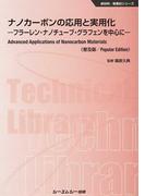 ナノカーボンの応用と実用化 フラーレン・ナノチューブ・グラフェンを中心に 普及版 (新材料・新素材シリーズ)