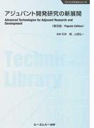 アジュバント開発研究の新展開 普及版 (ファインケミカルシリーズ)(ファインケミカルシリーズ)