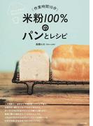作業時間10分米粉100%のパンとレシピ サクッと手作りグルテンフリー