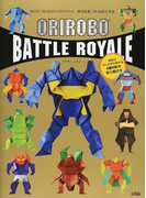 オリロボ バトルロイヤル 切らずに1枚で折るオリガミロボット