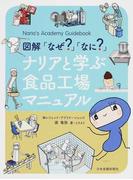 図解「なぜ?」「なに?」ナリアと学ぶ食品工場マニュアル Naria's Academy Guidebook