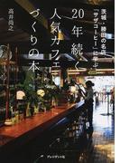 20年続く人気カフェづくりの本 茨城・勝田の名店「サザコーヒー」に学ぶ