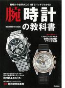 【アウトレットブック】腕時計の教科書