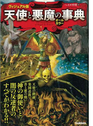 【アウトレットブック】天使と悪魔の事典 ヴィジュアル版