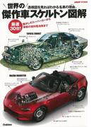 【アウトレットブック】世界の傑作車スケルトン図解