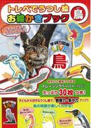 【アウトレットブック】鳥-トレペでうつし絵お絵かきブック (学研の図鑑LIVE)