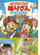 【アウトレットブック】ぬりざん小学1年生のたし算-ぬりえパズル×計算ドリル