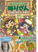 【アウトレットブック】ぬりざん小学1年生のひき算-ぬりえパズル×計算ドリル