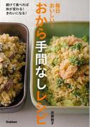 【アウトレットブック】毎日おいしい!おから手間なしレシピ