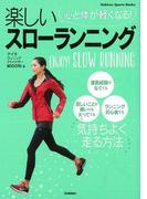 【アウトレットブック】心と体が軽くなる!楽しいスローランニング
