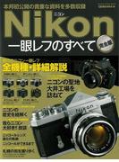 【アウトレットブック】Nikon一眼レフのすべて 完全版