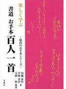 【アウトレットブック】楽しく学ぶ書道お手本百人一首 (最高のお手本シリーズ)