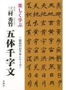【アウトレットブック】楽しく学ぶ三村秀竹五体千字文 (最高のお手本シリーズ)