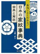 【アウトレットブック】本当によくわかる!日本の家紋事典 由来と解説