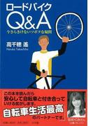 【アウトレットブック】ロードバイクQ&A 今さらきけないソボクな疑問