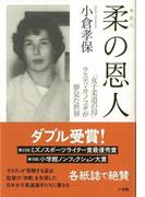 【アウトレットブック】柔の恩人