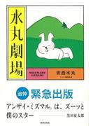 【アウトレットブック】水丸劇場