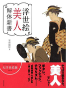 【アウトレットブック】浮世絵美人解体新書