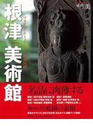 【アウトレットブック】根津美術館 プライベートミュージアムの最高峰