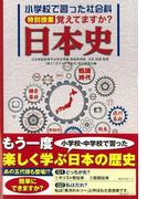 【アウトレットブック】覚えてますか?日本史-小学校で習った社会科特別授業