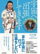 【アウトレットブック】宇宙へ出張してきます