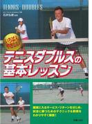 【アウトレットブック】いちばんやさしいテニスダブルスの基本レッスン