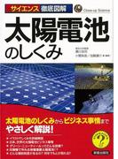 【アウトレットブック】太陽電池のしくみ-サイエンス徹底図解