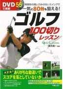 【アウトレットブック】DVDで実戦ゴルフ100切りレッスン