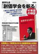 【アウトレットブック】藤原弘達創価学会を斬る41年目の検証