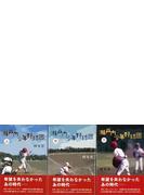 【アウトレットブック】瀬戸内少年野球団 上中下