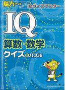【アウトレットブック】IQ算数・数学クイズ&パズル (能力アップめざせ!IQクイズマスター)