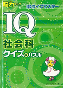 【アウトレットブック】IQ社会科クイズ&パズル (能力アップめざせ!IQクイズマスター)