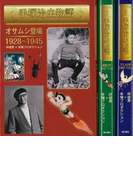 【アウトレットブック】手塚治虫物語 全3巻