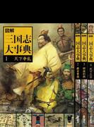 【アウトレットブック】図解三国志大事典 全4巻