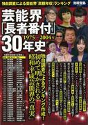 【アウトレットブック】芸能界長者番付30年史 1975-2004年 (別冊宝島)(別冊宝島)