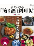 【アウトレットブック】江戸のうまみ煎り酒料理帖