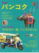 【アウトレットブック】魅惑のバンコク
