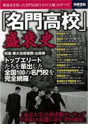 【アウトレットブック】名門高校盛衰史 (別冊宝島)(別冊宝島)